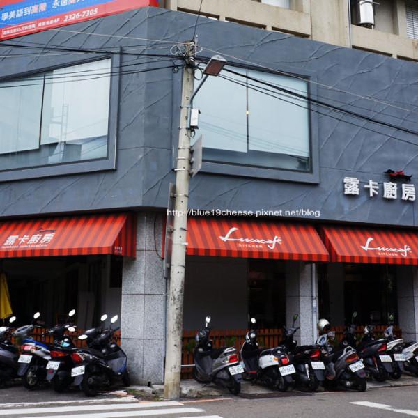 台中市 美食 餐廳 異國料理 義式料理 露卡廚房