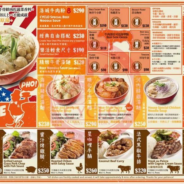 台北市 美食 餐廳 異國料理 南洋料理 CYCLO 洛城牛肉河粉(忠孝店)
