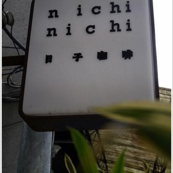台北市 美食 餐廳 咖啡、茶 咖啡館 nichi nichi 日子咖啡