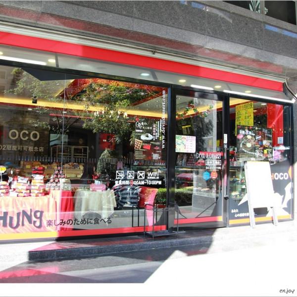台中市 美食 攤販 甜點、糕餅 D2惡魔蛋糕 (台中五權店)
