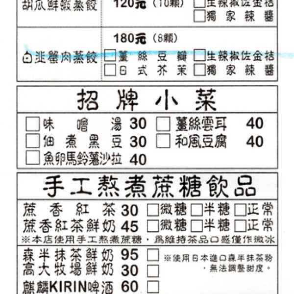 台南市 美食 餐廳 異國料理 日式料理 京和野日式煎餃專賣店