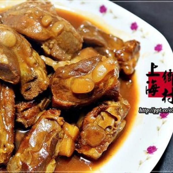 新北市 美食 餐廳 中式料理 江浙菜 上海鄉村(板橋店)