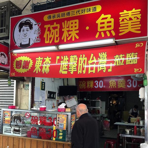 台南市 美食 餐廳 中式料理 小吃 一味品碗粿