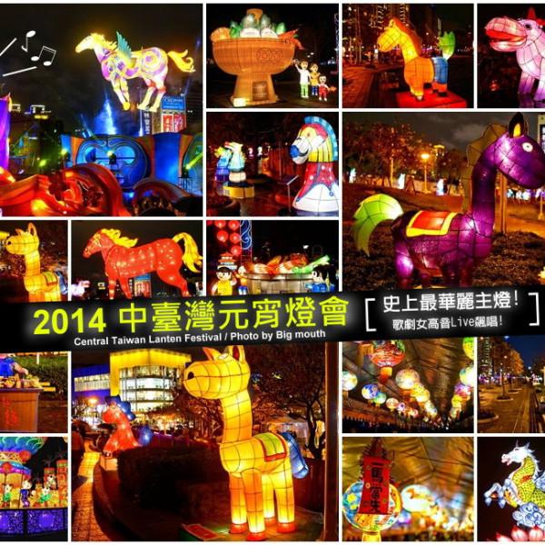 台中市 休閒旅遊 景點 景點其他 2014中臺灣元宵燈會-飛馬獻瑞耀臺中