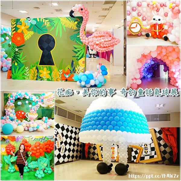 台北市 觀光 休閒娛樂場所 舉牌小人迎新Party:新光三越(台北站前店)