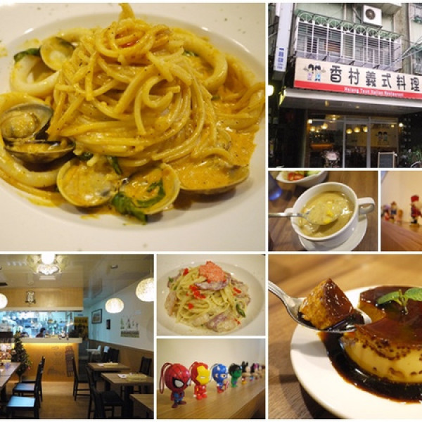 新北市 美食 餐廳 異國料理 義式料理 香村義式料理