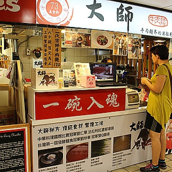 台北市 美食 餐廳 中式料理 麵食點心 大師牛肉麵