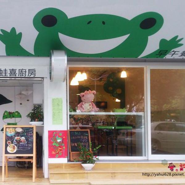 台北市 美食 餐廳 咖啡、茶 蛙喜廚房