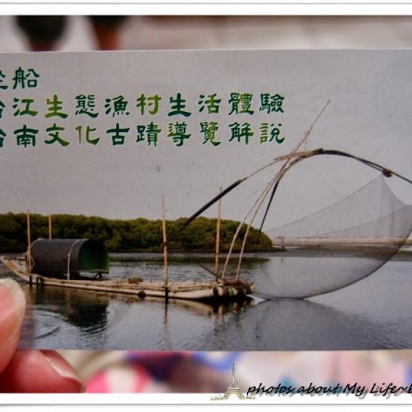 台南市 休閒旅遊 景點 森林遊樂區 台江國家公園
