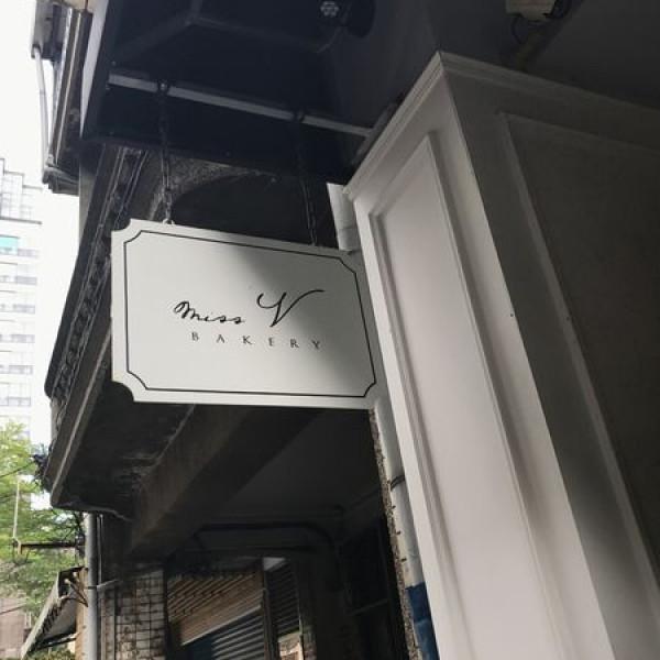台北市 美食 餐廳 烘焙 蛋糕西點 Miss V Bakery