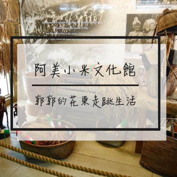 花蓮縣 休閒旅遊 景點 展覽館 阿美麻糬(阿美小米文化館)