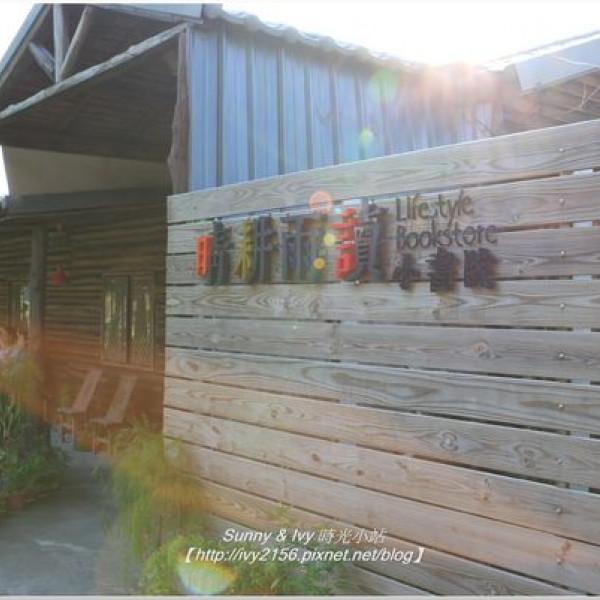 桃園市 休閒旅遊 購物娛樂 書店 晴耕雨讀小書院