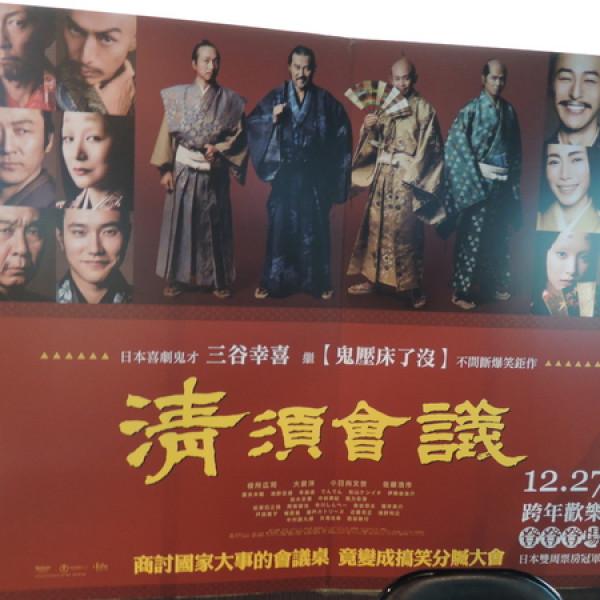 台中市 休閒旅遊 購物娛樂 電影院 清須會議
