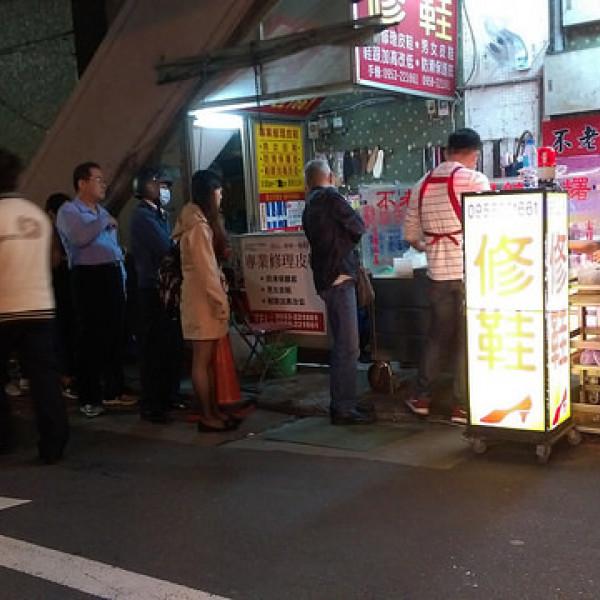 台北市 美食 攤販 台式小吃 不老客家麻糬