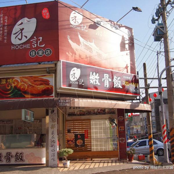 台南市 美食 餐廳 中式料理 小吃 禾記嫩骨飯 (佳里店)