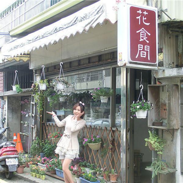 新竹市 美食 餐廳 中式料理 花食間