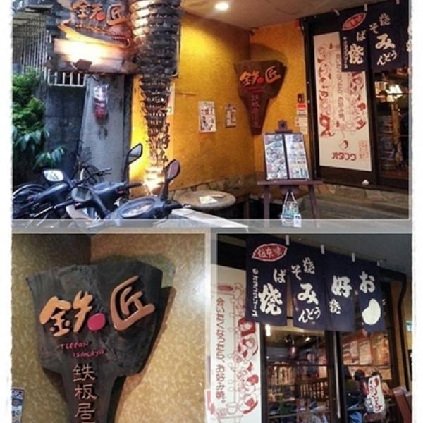 台北市 美食 餐廳 飲酒 飲酒其他 鐵匠鐵板燒居酒屋