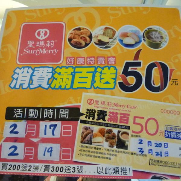 台北市 美食 餐廳 烘焙 麵包坊 聖瑪莉(北醫店)
