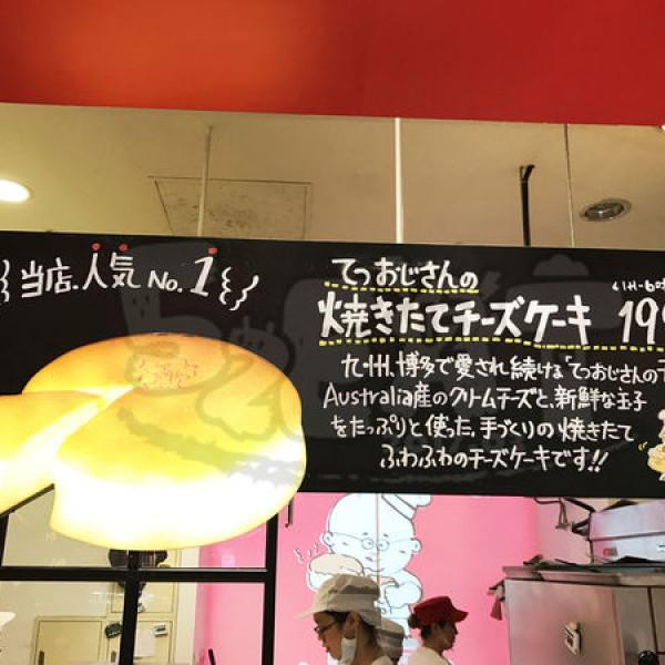 台北市 美食 攤販 甜點、糕餅 Uncle Tetsu's Cheese Cake