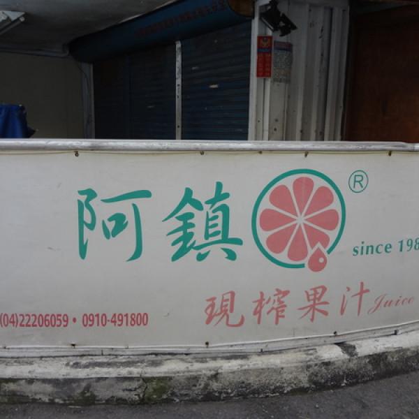 台中市 美食 餐廳 飲料、甜品 飲料、甜品其他 阿鎮天然果汁