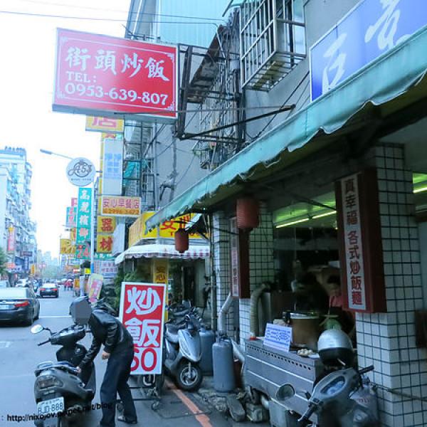新北市 美食 餐廳 中式料理 熱炒、快炒 街頭炒飯