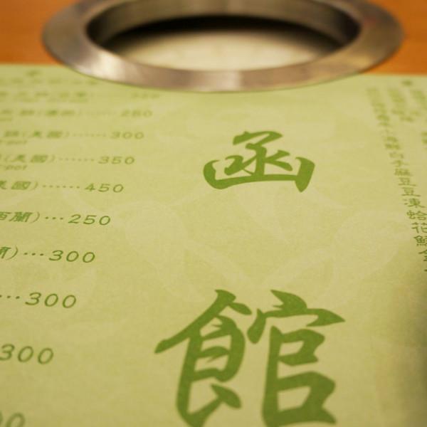 台中市 美食 餐廳 火鍋 函館和風健康鍋