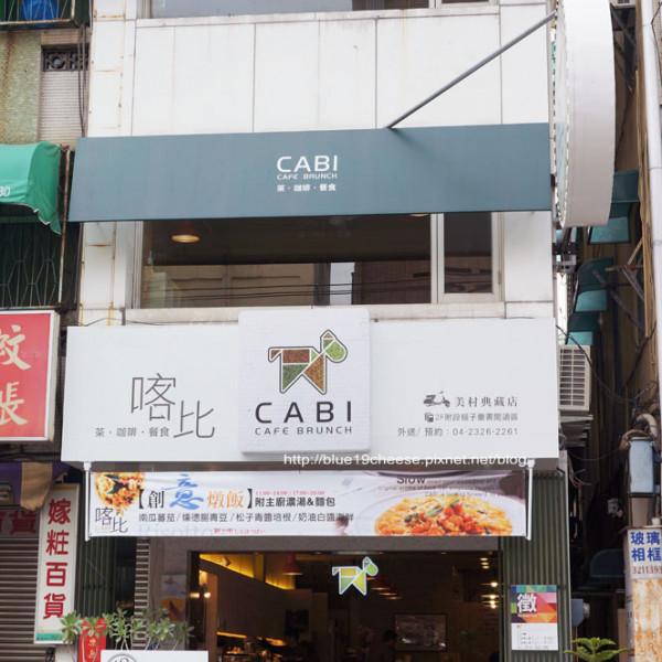 台中市 美食 餐廳 速食 早餐速食店 喀比 CABI CAFE BRUNCH