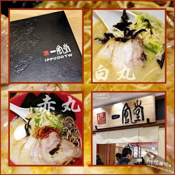 台北市 美食 餐廳 異國料理 日式料理 一風堂(微風台北車站店)