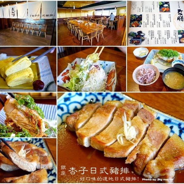 台北市 美食 餐廳 異國料理 日式料理 銀座杏子豬排 (台北忠孝店)