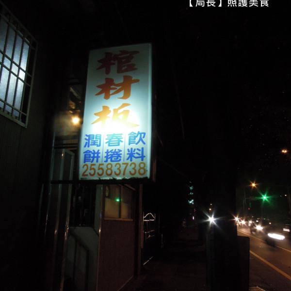 台中市 美食 餐廳 中式料理 小吃 Kiss Me 潤餅店