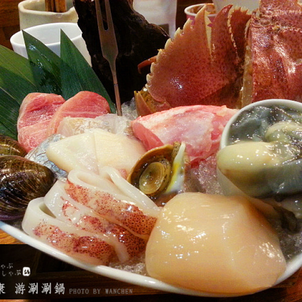 台北市 美食 餐廳 火鍋 涮涮鍋 游涮涮鍋