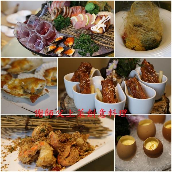 宜蘭縣 美食 餐廳 中式料理 師父上菜創意料理