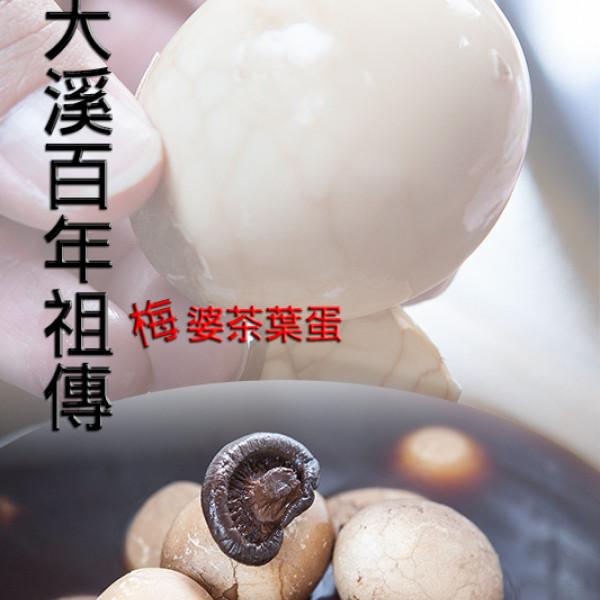 桃園市 美食 餐廳 中式料理 小吃 梅婆茶葉蛋