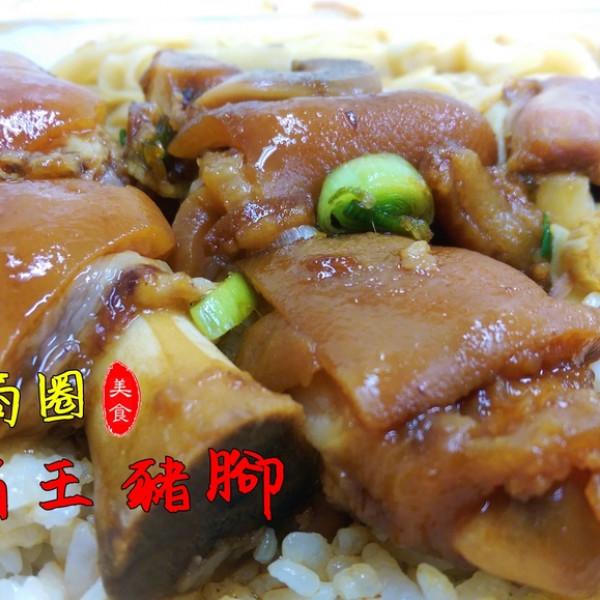 台北市 美食 餐廳 中式料理 台菜 富霸王豬腳