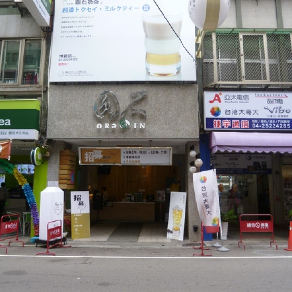 台中市 美食 餐廳 飲料、甜品 飲料專賣店 圓石禪飲(豐原博愛店)