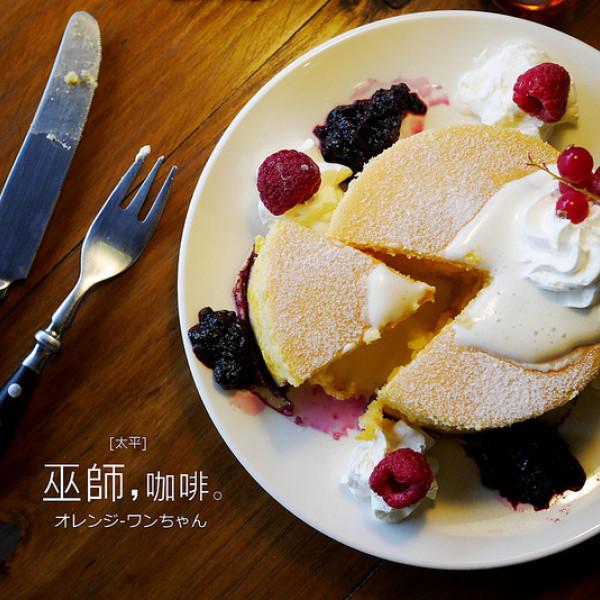 台中市 美食 餐廳 咖啡、茶 咖啡館 巫師咖啡