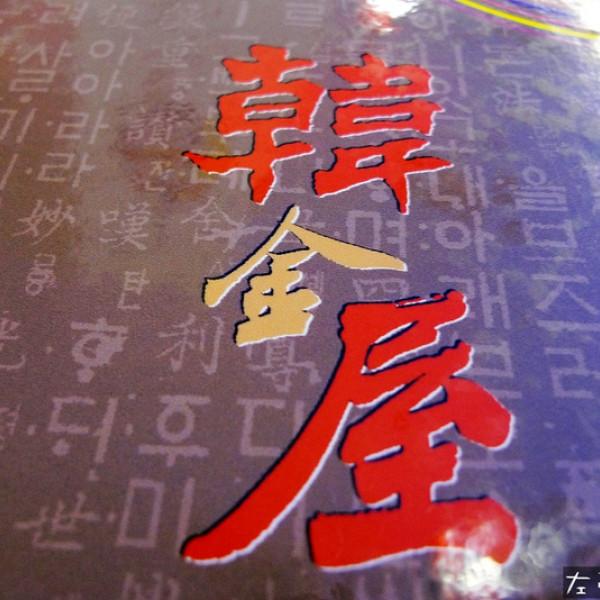 高雄市 美食 餐廳 異國料理 韓式料理 韓金屋韓式料理