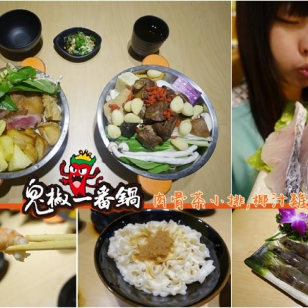 新北市 美食 餐廳 火鍋 麻辣鍋 鬼椒一番鍋 (雙十店)
