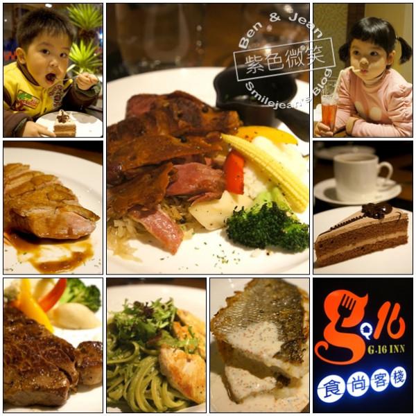 宜蘭縣 美食 餐廳 異國料理 多國料理 居十六食尚客棧西餐廳