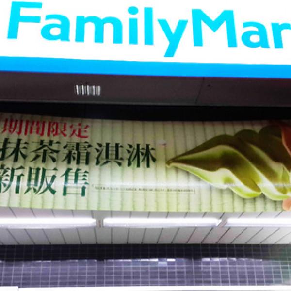 台北市 美食 餐廳 飲料、甜品 冰淇淋、優格店 全家便利商店(北醫店)