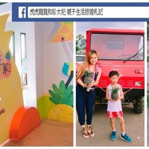 嘉義縣 休閒旅遊 景點 觀光工廠 旺萊山鳳梨酥觀光工廠