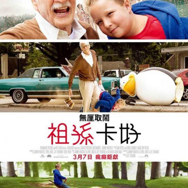 台中市 休閒旅遊 購物娛樂 電影院 無厘取鬧:祖孫卡好
