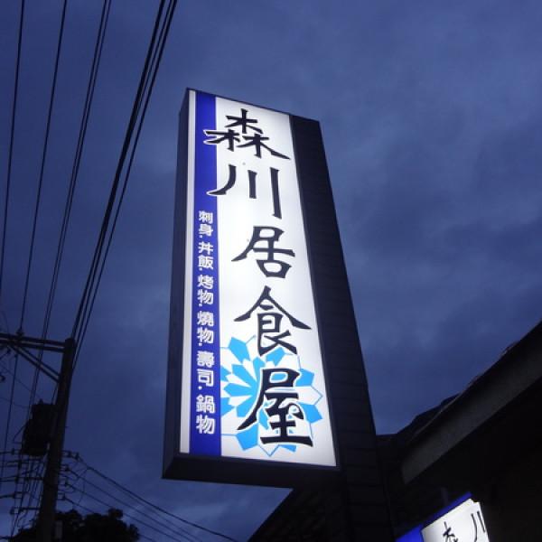 台中市 美食 餐廳 異國料理 日式料理 森川居食屋