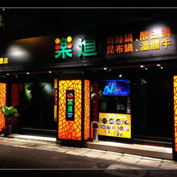 台北市 美食 餐廳 火鍋 麻辣鍋 樂道麻辣火鍋(仁愛店)