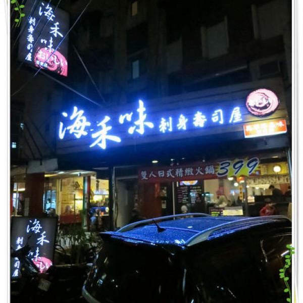 新北市 美食 餐廳 異國料理 日式料理 海禾味刺身壽司屋