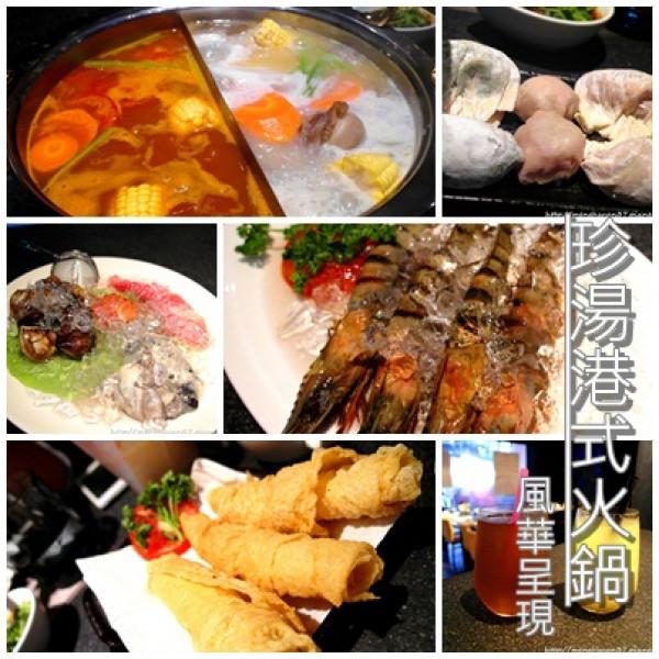 台北市 美食 餐廳 火鍋 火鍋其他 珍湯港式火鍋