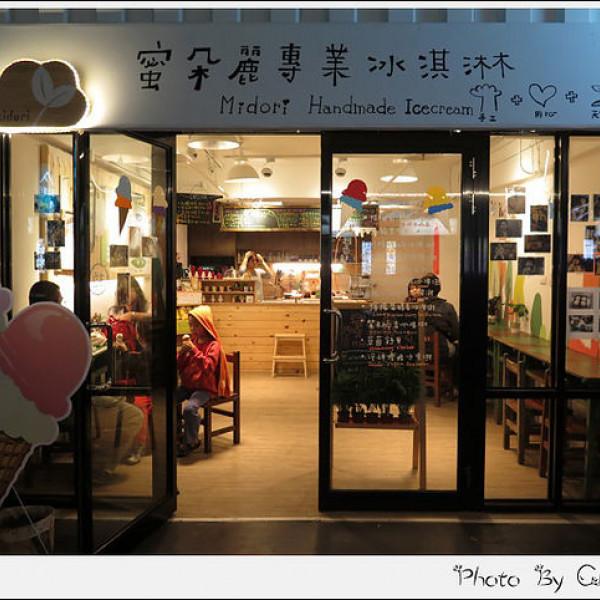 台北市 美食 餐廳 飲料、甜品 冰淇淋、優格店 蜜朵麗專業冰淇淋 Midori Handmade Icecream (圓山爭艷店)