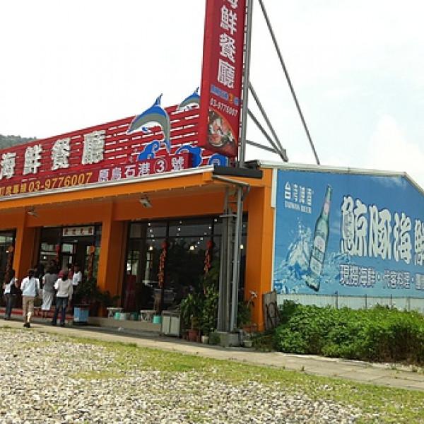 宜蘭縣 美食 餐廳 中式料理 熱炒、快炒 鯨豚海鮮餐廳