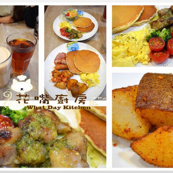 台北市 美食 餐廳 異國料理 美式料理 花嘴廚房