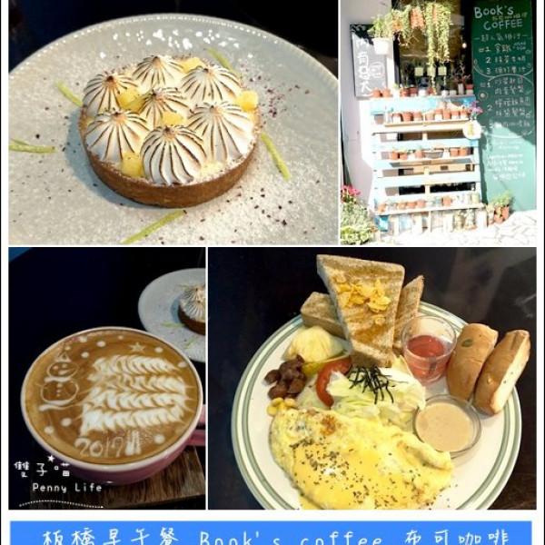 新北市 美食 餐廳 咖啡、茶 Book's coffee 朝午食 (前Book coffee 朝午食)